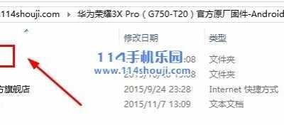 荣耀3x pro 刷机教程4.2/4.4 ROM