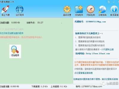 免费的ip加速器 ip加速器永久免费版图文使用教程